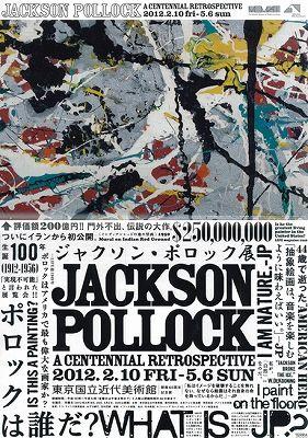 生誕100年 ジャクソン・ポロック展