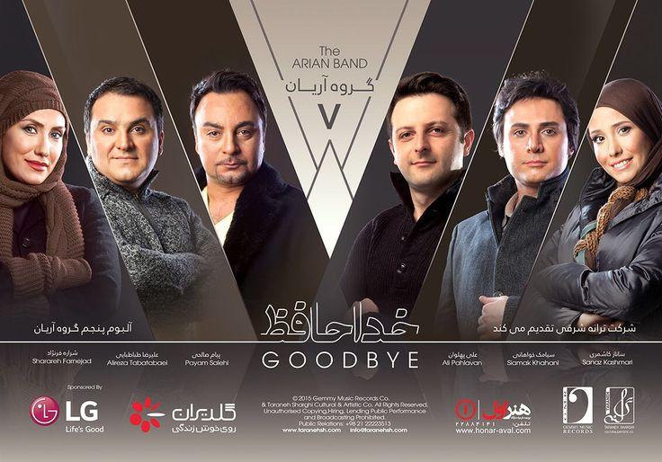 Arian V: Goodbye