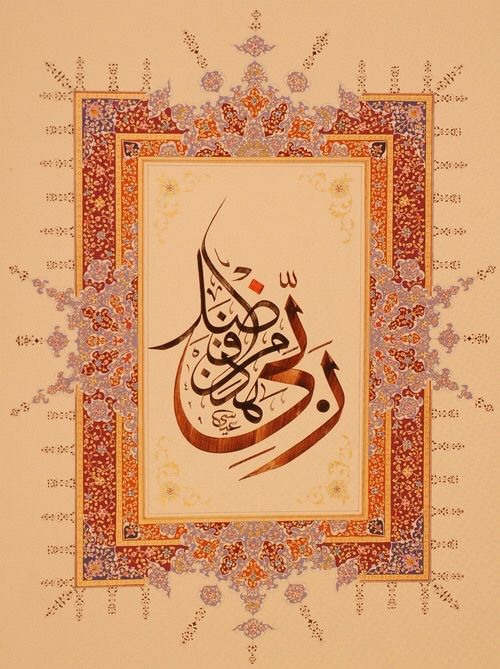 Quran calligraphy – Prophet Sulaiman (Solomon) quoteهَذَا مِنْ فَضْلِ رَبِّيThis is from the favors of my Lord… (Quran 27:40)Originally found on: divaneee