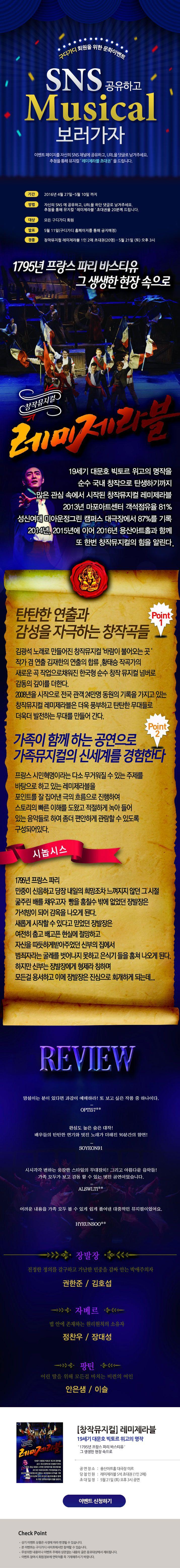 SNS 공유하고 뮤지컬 보러가자 - 구디가디>이벤트>이벤트