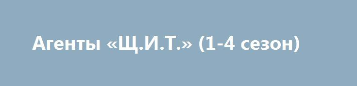 Агенты «Щ.И.Т.» (1-4 сезон) http://hdrezka.biz/serials/909-agenty-schit-1-4-sezon.html