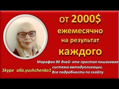 Марафон 90 дней в интернет и отзыв партнера Натальи Уколовой