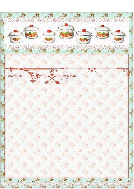Страницы для кулинарного блокнота. Часть I набора Cookbook Cupcakes.