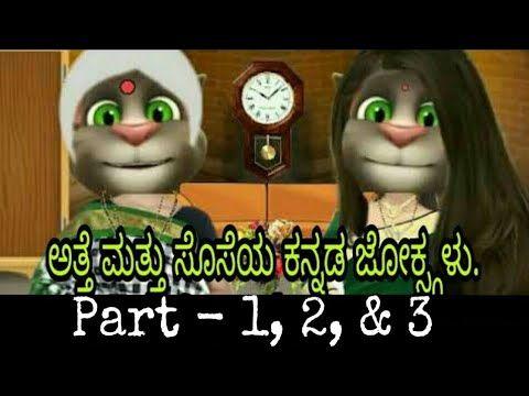 ಅತ್ತೆ ಮತ್ತು ಸೊಸೆಯ ಜೋಕ್ಸ್ Kannada Jokes