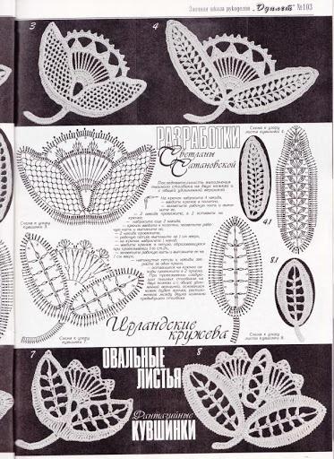 irish crochet free pattern Duplet 103 - marlene duplet 1 - Picasa Albums Web