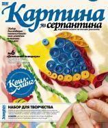 Картина из серпантина 'ДОМАШНИЙ Аквариум' http://ewrostile.ru/products/15716-kartina-iz-serpantina-domashnij-akvarium  Картина из серпантина 'ДОМАШНИЙ Аквариум' со скидкой 53 рубля. Подробнее о предложении на странице: http://ewrostile.ru/products/15716-kartina-iz-serpantina-domashnij-akvarium