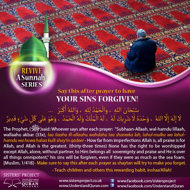 Recall all the (minor) sins you've committed over time, and then imagine that there's one deed you can do which rewards you with the forgiveness of all of these sins. There is such a deed; it takes just one minute, and you have a chance to do it after each prayer. Sounds amazing doesn't it? Discover this highly rewarding sunnah …