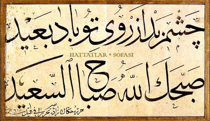 Hattat Hakkakzade Mustafa Hilmi Efendi: Hayatı ve Eserleri Silsile-i nesebi hakkında bir bilgi bulunmayan Hâkkâkzâde Mustafa Hilmî Efendi, Lâz Ömer Vasfî Efendi'nin şâkirdânından değerli bir hattattır. Medrese tahsîlini ikmâl eyledikten sonra hüsn-i hattak…