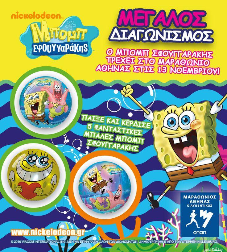 Διαγωνισμός Nickelodeon με δώρο πέντε (5) μπάλες Μπομπ Σφουγγαράκης - https://www.saveandwin.gr/diagonismoi-sw/diagonismos-nickelodeon-me-doro-pente-5-bales-bob-sfoungarakis/