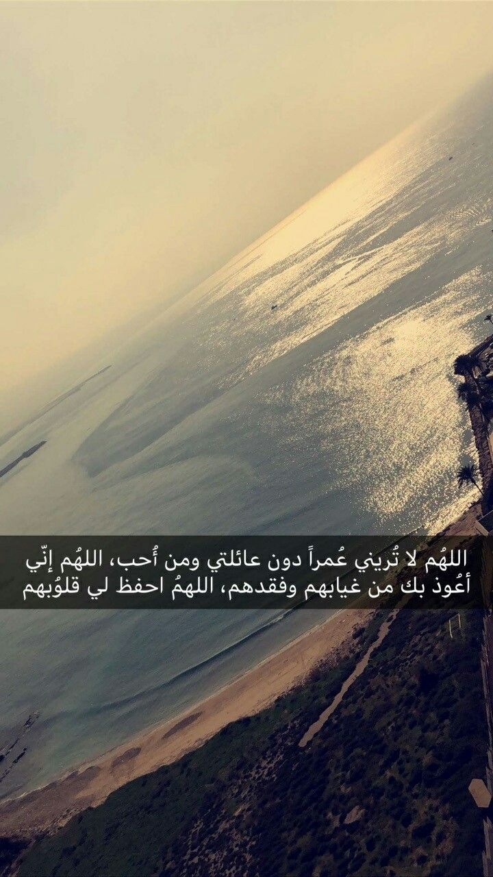 Pin By Suhad Al Amour On دعاء Beautiful Arabic Words Photo Quotes Ramadan Quotes