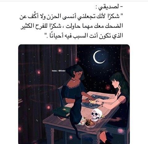 Pin by alia's art💫 on كلمات | Friendship quotes, Arabic