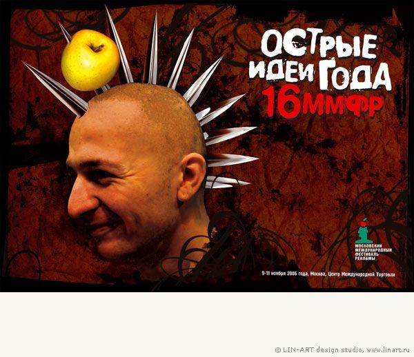 Плакат  Московский Международный Фестиваль рекламы