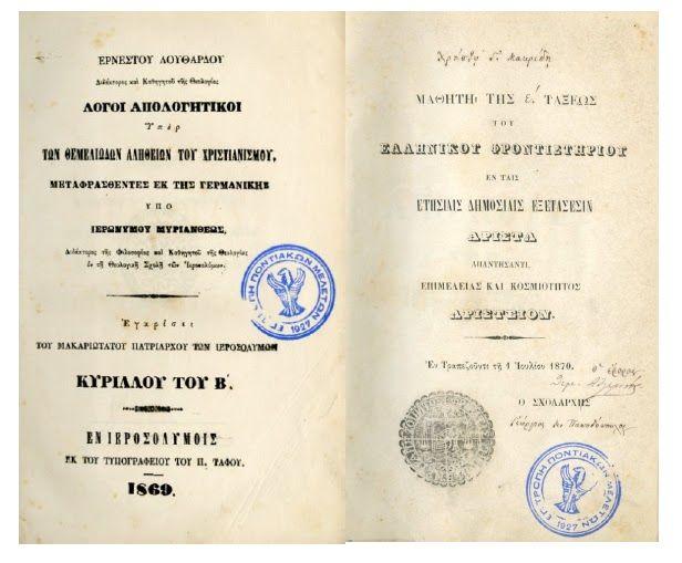 e-Pontos.gr: Σπάνια βιβλία, εφημερίδες και περιοδικά από τον Πό...