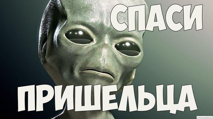 СПАСАЕМ ПРИШЕЛЬЦА!! https://www.youtube.com/watch?v=eFCUKKyO9u4  Ставь лайк! Играй здесь ➜http://flashok.ru/igrat-online/14106-be-alien/ #Alien #Пришелец #Логические #Головоломки