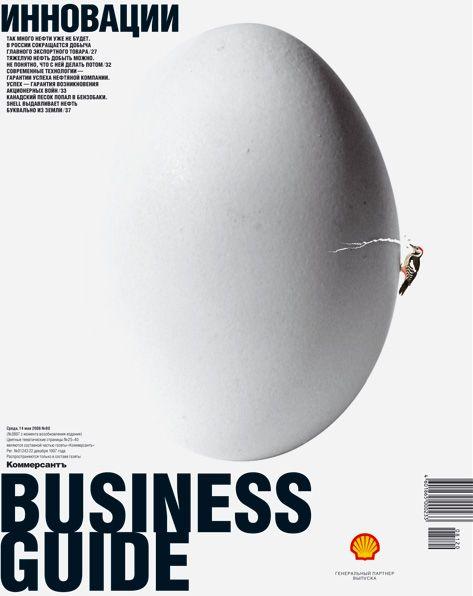 Wolphins.com / © Illustrator Alexander Vasin / Business Guide / Magazine cover illustration