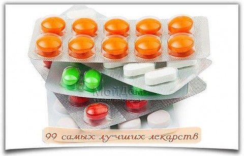 Простуда1. Ибупрон – сильное обезболивающие средство, быстро действует, в виде шипучих таблеток щадит желудок, а в свечах удобен для малышей.2. Колдрекс – отличный сосудосуживающий препарат. Быстро …