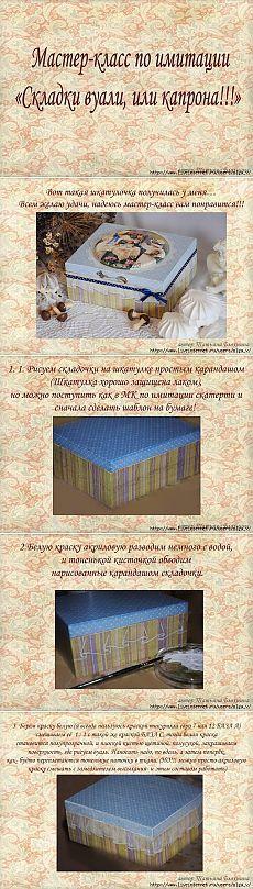 МК. ДЕКУПАЖ - ИМИТАЦИЯ СКЛАДОК - MK. DECOUPAGE - IMITATION FOLDS