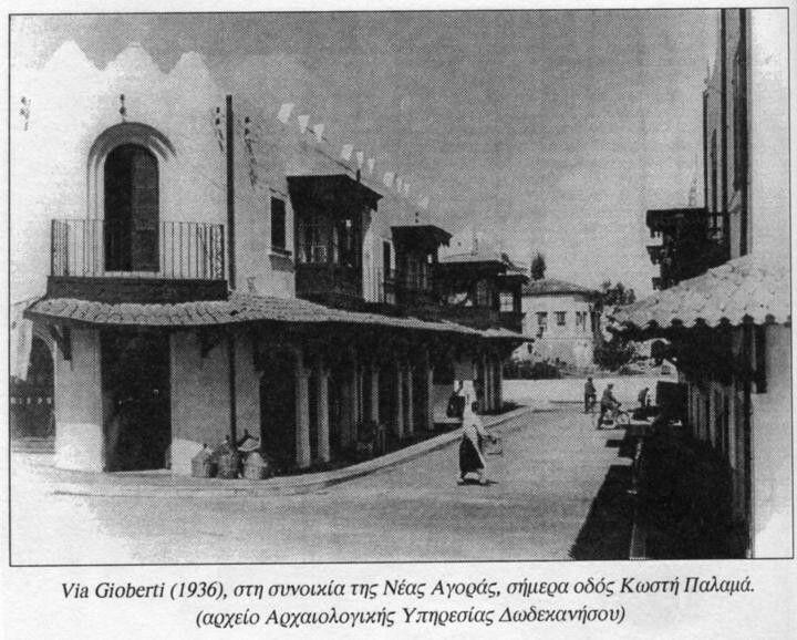Via Gioberti 1936 , σήμερα οδός Κωστή Παλαμά.