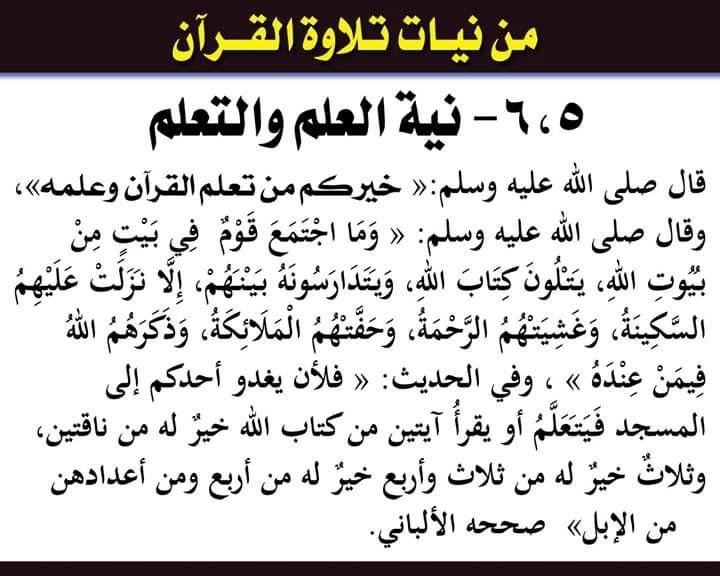 من نيات تلاوة القران الكريم نذكر منها 17نية Easy Landscape Paintings Math Quran