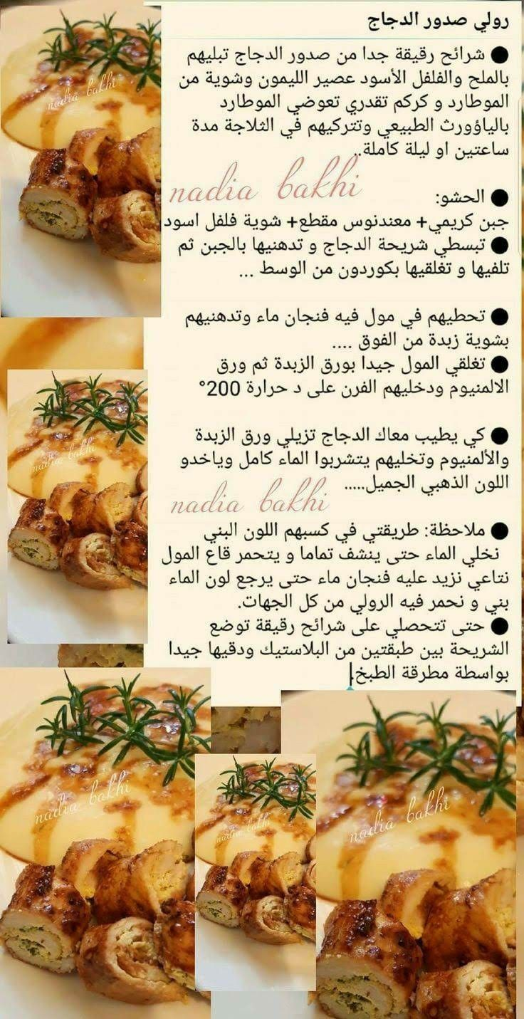 Pin By Syeℓma ۦ On طبخ حلو مالح جزائري و عالمي Food Receipes Cooking Recipes Cooking