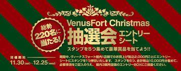 「クリスマス 抽選会」の画像検索結果