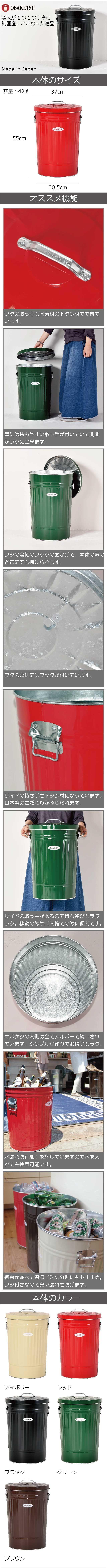 ゴミ箱 ダストボックス ごみ箱 ふた付き 屋外 おしゃれ 分別。日本製 OBAKETSU オバケツ 42L カラー ゴミ箱 ダストボックス ごみ箱 おしゃれ ふた付き 屋外 45リットル可 45L可 分別 スリム キッチン リビング 北欧 インテリア雑貨 デザイン雑貨 見えない 生ごみ 生ゴミ 縦型 薄型 小さい スタッキング 男前家具 男前インテリア渡辺金属