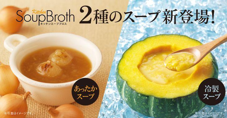 オリジン16夏 スープ
