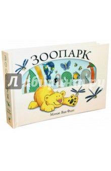 """Книга: Зоопарк (Animal safari). Автор: Флит Ван. Аннотация, отзывы читателей, иллюстрации. Купить книгу по привлекательной цене среди миллиона книг """"Лабиринта""""   ISBN 978-5-389-07165-0"""