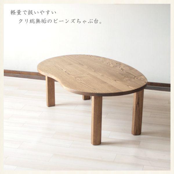 家具工房芽生(EC-CUBE) / 折りたたみちゃぶ台 ビーンズ型 W90×D60   カラー4色   かまぼこ   クリ無垢
