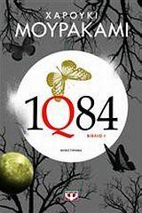 1Q84: Βιβλίο 1  Murakami
