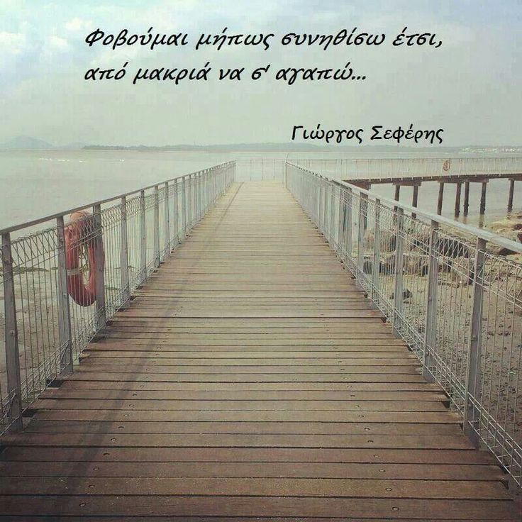 Seferis...