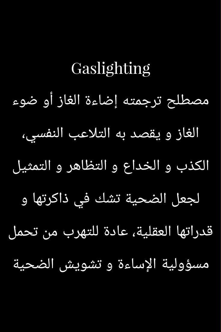 Gaslighting الإيهام Gaslighting Math Ssl