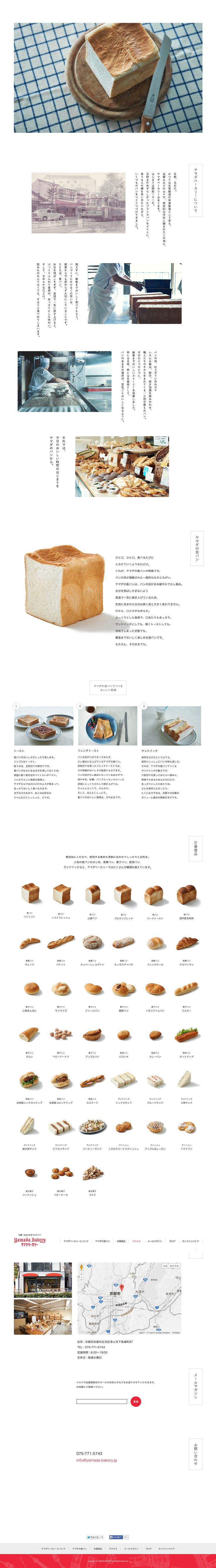 京都・北白川の手づくりパン ヤマダベーカリー | 京都・北白川の手づくりパン