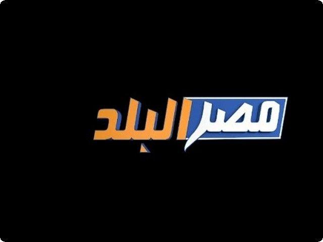 استقبل تردد قناة مصر البلد 2 الفضائية الجديد Misr El Balad 2 برامج مصر البلد 2 تردد مصر البلد 2 قناة مصر البلد