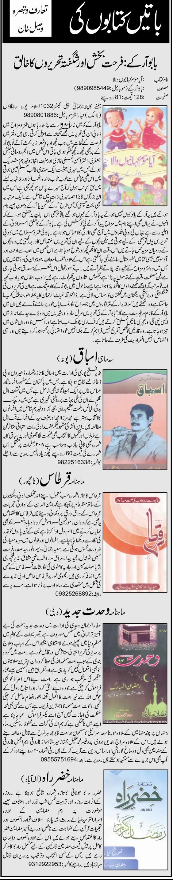 The Urdu Times Daily – India's Leading Daily Urdu News