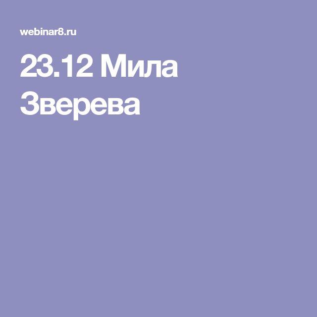 23.12  Мила Зверева