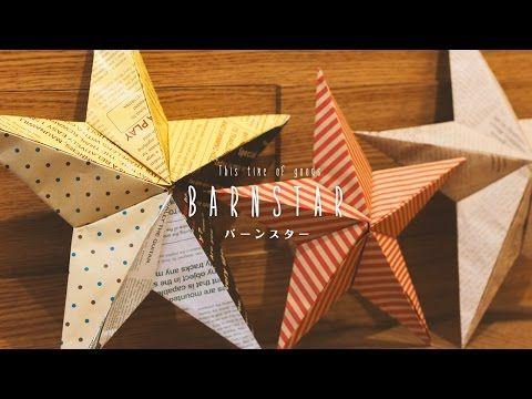 人気のお手軽インテリア!折り紙を使ったバーンスターの作り方☆ | CRASIA(クラシア)