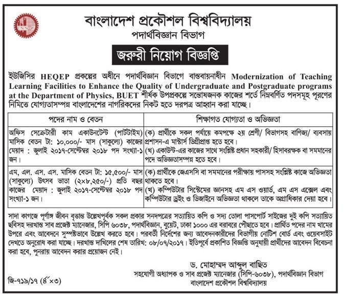 Bangladesh Engineering University Job Circular 2017