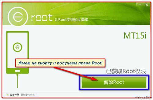 Android Rooting: DOWNLOAD EROOT PROGRAME TO ROOTING YOUR ANDROID PHONE
