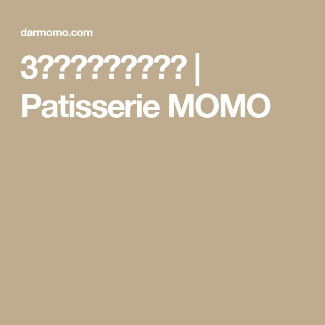 3月モロッコ料理教室 | Patisserie MOMO