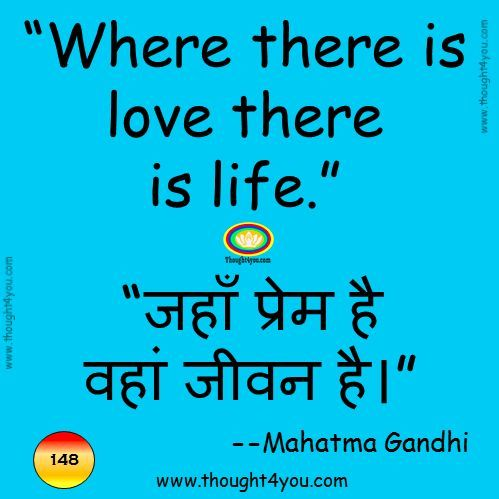 Quote of the day, Quotes, Quotes in Hindi, Motivational Quotes, Inspirational Quotes, Best Quotes, Positive Quotes, Nice Quotes, Good Quotes ,Quotes by Mahatma Gandhi, Mahatma Gandhi quotes, Mahatma Gandhi quotes in Hindi ,Quote of the day in Hindi , Quote of the day in English , आज का विचार ,suvichar , suvichar in hindi , hindi Quotes , suvichar images , Quotes with Suggestion , Quotes Images, Quotes Meaning, Mahatma Gandhi, Quotes on Life, Quotes and Sayings,