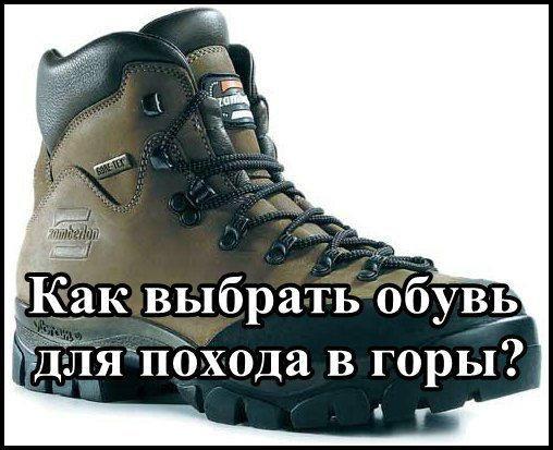 Обувь для походов в горах