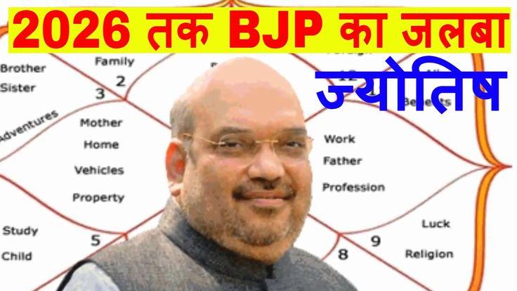 2026 तक BJP महत्वपूर्ण सफलताएं दिलाएंगे Amit Shah  ज्योतिष