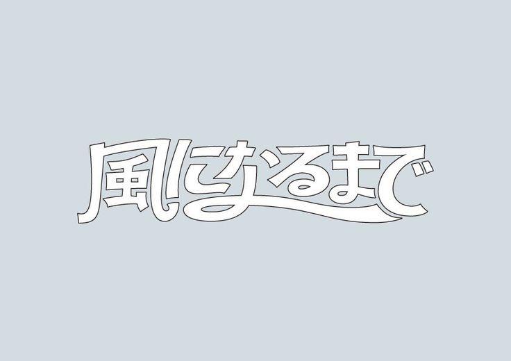曲タイトル作字 「風になるまで」by BLANKEY JET CITY