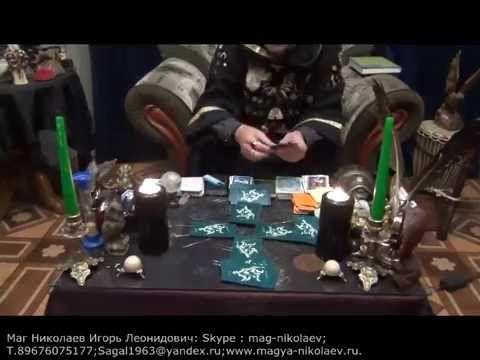 Услуги Мага Николаева. Помощь магии. The services of a sorcerer. Spell. ...
