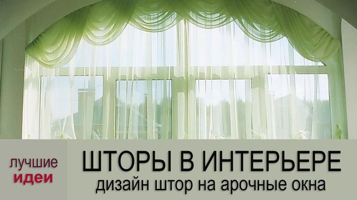 Дизайн окна арка – шторы на арочные окна