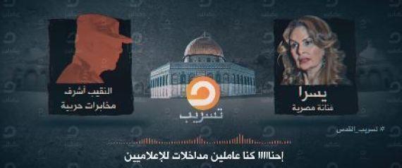 استمع للتسريب قناة مصرية تبث مكالمة لضابط يأمر إعلاميين بإقناع