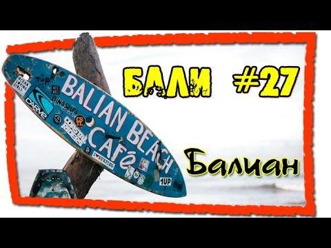 Бали #27 Поездка на Балиан. Секретный пляж НА БАЛИ | Trip to Balian. Sec...