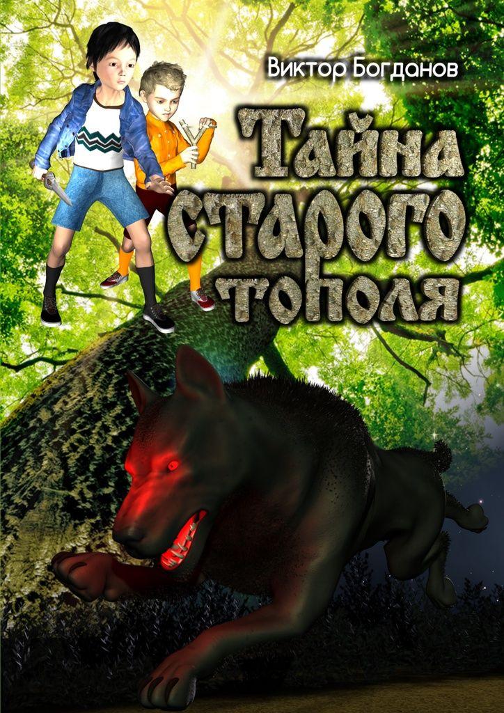 Тайна старого тополя - Виктор Богданов — Ridero