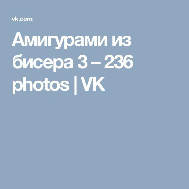Амигурами из бисера 3 – 236 photos | VK